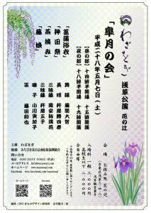 hananotuji20160507