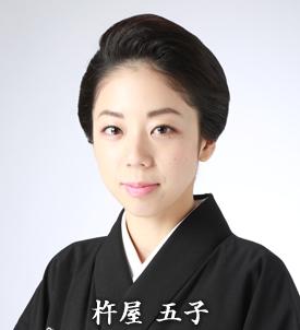 三味線 杵屋五子 Kineya Goko