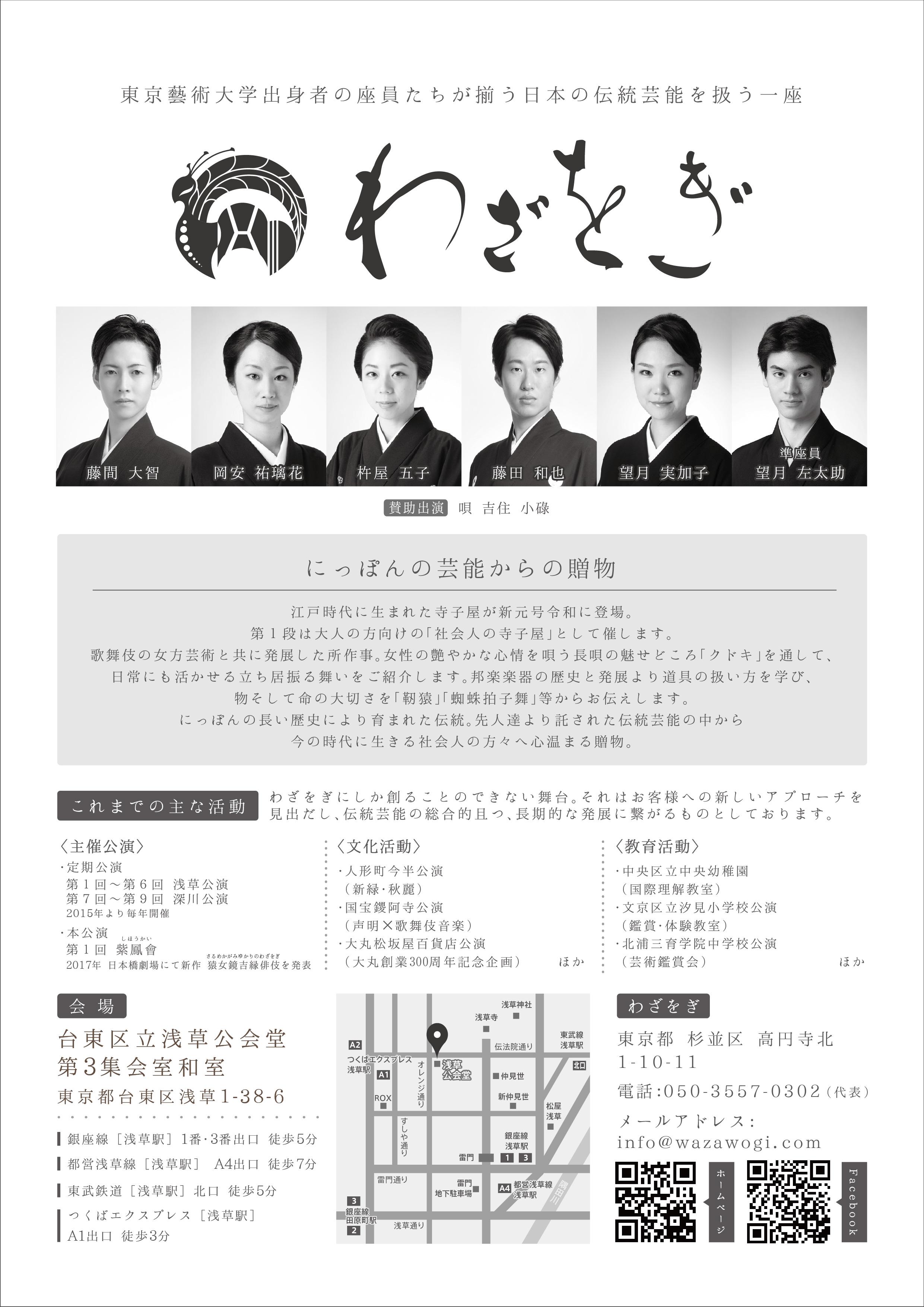 0518_2_wazawogi_flyer7_2019_両面-02